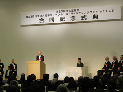 高円宮妃殿下ご臨席のもと、祝辞を述べる前田国土交通大臣