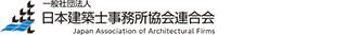 社団法人 日本建築士事務所協会連合会 Japan Association of Architectural Firms