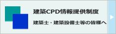 建築CPD情報提供制度
