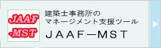 建築士事務所のマネージメント支援ツール「JAAF-MST2013」