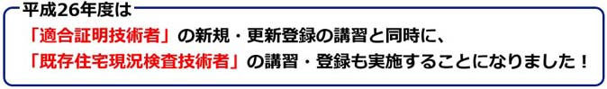 H26tekigou_title4.jpg